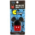 (まとめ買い)カシムラ 海外旅行用変換プラグCタイプ ミッキーマウス TD-3×14セット