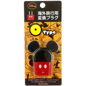 (まとめ買い)カシムラ 海外旅行用変換プラグOタイプ ミッキーマウス TD-4×14セット - 拡大画像