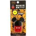 (まとめ買い)カシムラ 海外旅行用変換プラグOタイプ ミッキーマウス TD-4×14セット