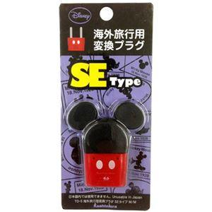 (まとめ買い)カシムラ 海外旅行用変換プラグSEタイプ ミッキーマウス TD-5×14セット - 拡大画像