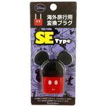 (まとめ買い)カシムラ 海外旅行用変換プラグSEタイプ ミッキーマウス TD-5×14セット