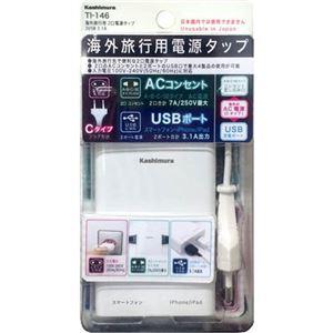 (まとめ買い)カシムラ 海外旅行用 2口電源タップ(2USB) TI-146×6セット - 拡大画像