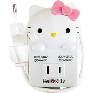 (まとめ買い)カシムラ ハローキティ 海外旅行用変圧器 (110V-130V 50VA(W)/220V-240V 35VA(W)) TK-1×2セット - 拡大画像