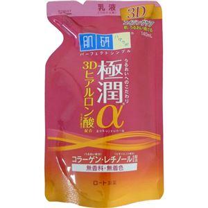 (まとめ買い)肌研 極潤α 3Dヒアルロン酸保湿乳液 つめかえ用 140ml×6セット