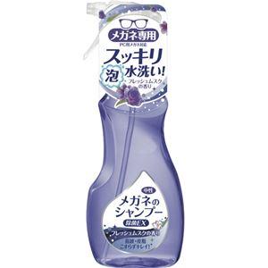 (まとめ買い)メガネのシャンプー 除菌EX フレッシュムスクの香り 200ml×4セット - 拡大画像