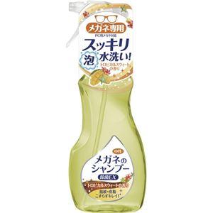 (まとめ買い)メガネのシャンプー 除菌EX トロピカルスウィートの香り 200ml×4セット - 拡大画像