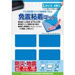 (まとめ買い)免震粘着マット ブルー Lサイズ 4枚入×26セット