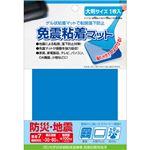 (まとめ買い)免震粘着マット ブルー 大判サイズ 1枚入×29セット