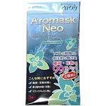 (まとめ買い)アロマスクNeo リフレッシュミントの香り 3枚入×7セット