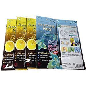 (まとめ買い)アロマスクNeo 3枚入り 5袋ミックスセット(グレープフルーツ3袋+リフレッシュミント2袋)×2セット - 拡大画像