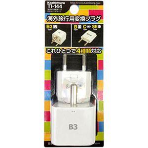 (まとめ買い)カシムラ 海外旅行用マルチ変換プラグ B3-B-C-SEタイプ TI-144×14セット - 拡大画像
