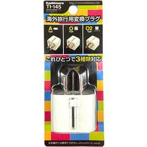 (まとめ買い)カシムラ 海外旅行用マルチ変換プラグ A-O-O2タイプ TI-145×26セット - 拡大画像