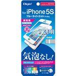 (まとめ買い)Digio2 iPhone5S用 ブルーライトカットフィルム 気泡なし 透明 IPN-S13FZBCW×3セット