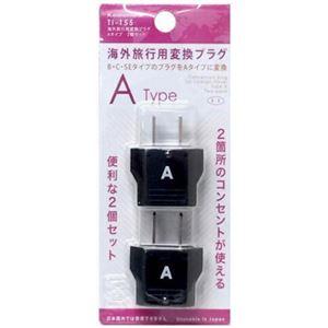 (まとめ買い)カシムラ 海外旅行用変換プラグ Aタイプ2個セット TI-155×22セット - 拡大画像