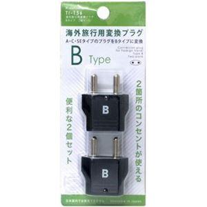 (まとめ買い)カシムラ 海外旅行用変換プラグ Bタイプ2個セット TI-156×22セット - 拡大画像