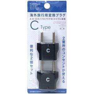 (まとめ買い)カシムラ 海外旅行用変換プラグ Cタイプ2個セット TI-157×22セット - 拡大画像