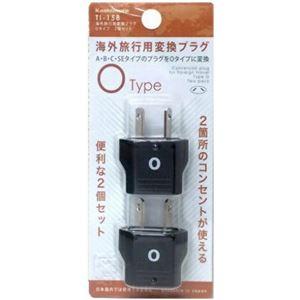 (まとめ買い)カシムラ 海外旅行用変換プラグ Oタイプ2個セット TI-158×22セット - 拡大画像