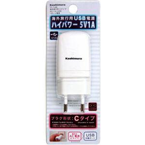 (まとめ買い)カシムラ 海外旅行用 Cタイプ AC-1A-USB 1ポート電源 TI-148×8セット - 拡大画像
