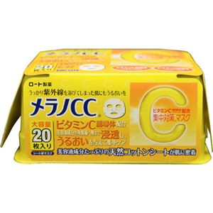 (まとめ買い)メラノCC 集中対策マスク 大容量 20枚入×8セット