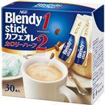 (まとめ買い)ブレンディ カフェオレ カロリーハーフ 6.1g×30本×5セット