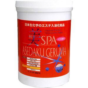 美・スパ ASEDAKU GERUMA ROSE 1kg - 拡大画像