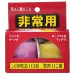(まとめ買い)ウメバチローソク 非常用 マッチ付き 2個入×13セット