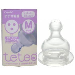 (お徳用 5セット) テテオ 乳首 母乳・ミルクトレーニング用 Mサイズ 1個入り ×5セット - 拡大画像