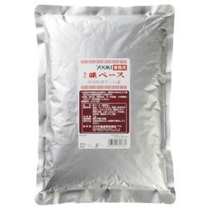 (まとめ買い)ユウキ食品 業務用 味ベース 1kg×2セット