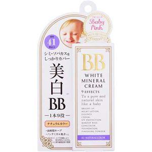 (まとめ買い)ベビーピンク ホワイトBBクリーム 02ナチュラルカラー SPF41 PA++ 25g×4セット - 拡大画像