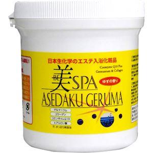 美・スパ ASEDAKU GERUMA ゆずの香り 400g - 拡大画像