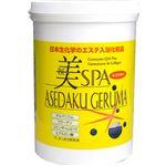 美・スパ ASEDAKU GERUMA ゆずの香り 1kg