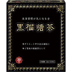 (まとめ買い)ユーワ 黒榴糖茶 3g×30包×2セット - 拡大画像