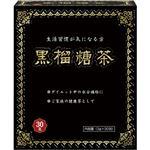 (まとめ買い)ユーワ 黒榴糖茶 3g×30包×2セット