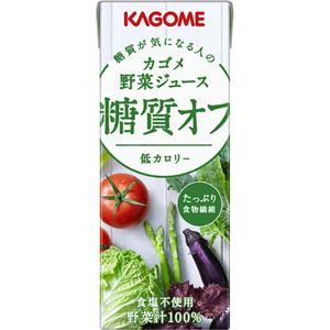 カゴメ 野菜ジュース 糖質オフ 200ml×24本×2セット