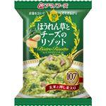 (まとめ買い)アマノフーズ ほうれん草とチーズのリゾット 24.5g×4個×8セット