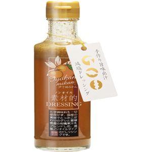 (まとめ買い)柑橘王国 素材的ドレッシング 伊予柑みかん 200ml×16セット