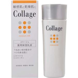 (まとめ買い)コラージュ 薬用保湿乳液 80ml×2セット