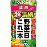 (まとめ買い)【ケース販売】カゴメ 野菜一日これ一本 超濃縮 葉酸 125ml×24本×2セット