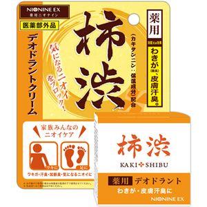 (まとめ買い)柿渋デオドラントクリーム 薬用ニオナインEX 30g×2セット - 拡大画像