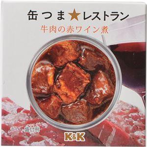 (お徳用 8セット) K&K 缶つまレストラン 牛肉の赤ワイン煮 100g ×8セット - 拡大画像