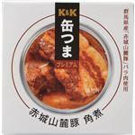 (まとめ買い)K&K 缶つまプレミアム 群馬県産 赤城山麓豚角煮 150g×11セット
