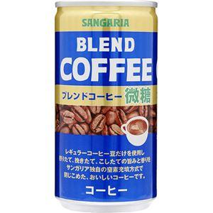 (まとめ買い)【ケース販売】サンガリア ブレンドコーヒー微糖 185g×30本×2セット