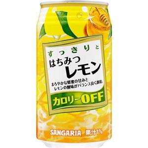 (まとめ買い)【ケース販売】サンガリア すっきりとはちみつレモン 350g×24本×2セット
