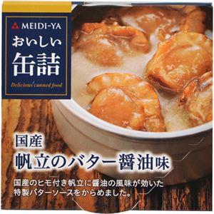 (まとめ買い)明治屋 おいしい缶詰 国産帆立のバター醤油味 70g×13セット - 拡大画像