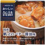 (まとめ買い)明治屋 おいしい缶詰 国産帆立のバター醤油味 70g×13セット
