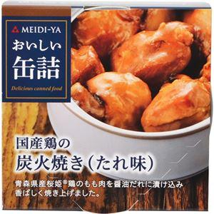 (まとめ買い)明治屋 おいしい缶詰 国産鶏の炭火焼き(たれ味) 70g×15セット - 拡大画像