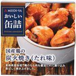 (まとめ買い)明治屋 おいしい缶詰 国産鶏の炭火焼き(たれ味) 70g×15セット