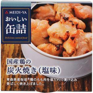 (まとめ買い)明治屋 おいしい缶詰 国産鶏の炭火焼き(塩味) 70g×15セット - 拡大画像