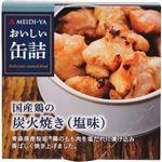 (まとめ買い)明治屋 おいしい缶詰 国産鶏の炭火焼き(塩味) 70g×15セット
