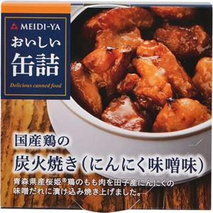 (まとめ買い)明治屋 おいしい缶詰 国産鶏の炭火焼き(にんにく味噌味) 70g×15セット - 拡大画像